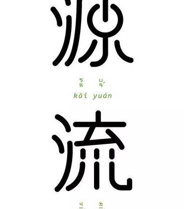 一字一成语,这样的汉字设计非常烧脑了!