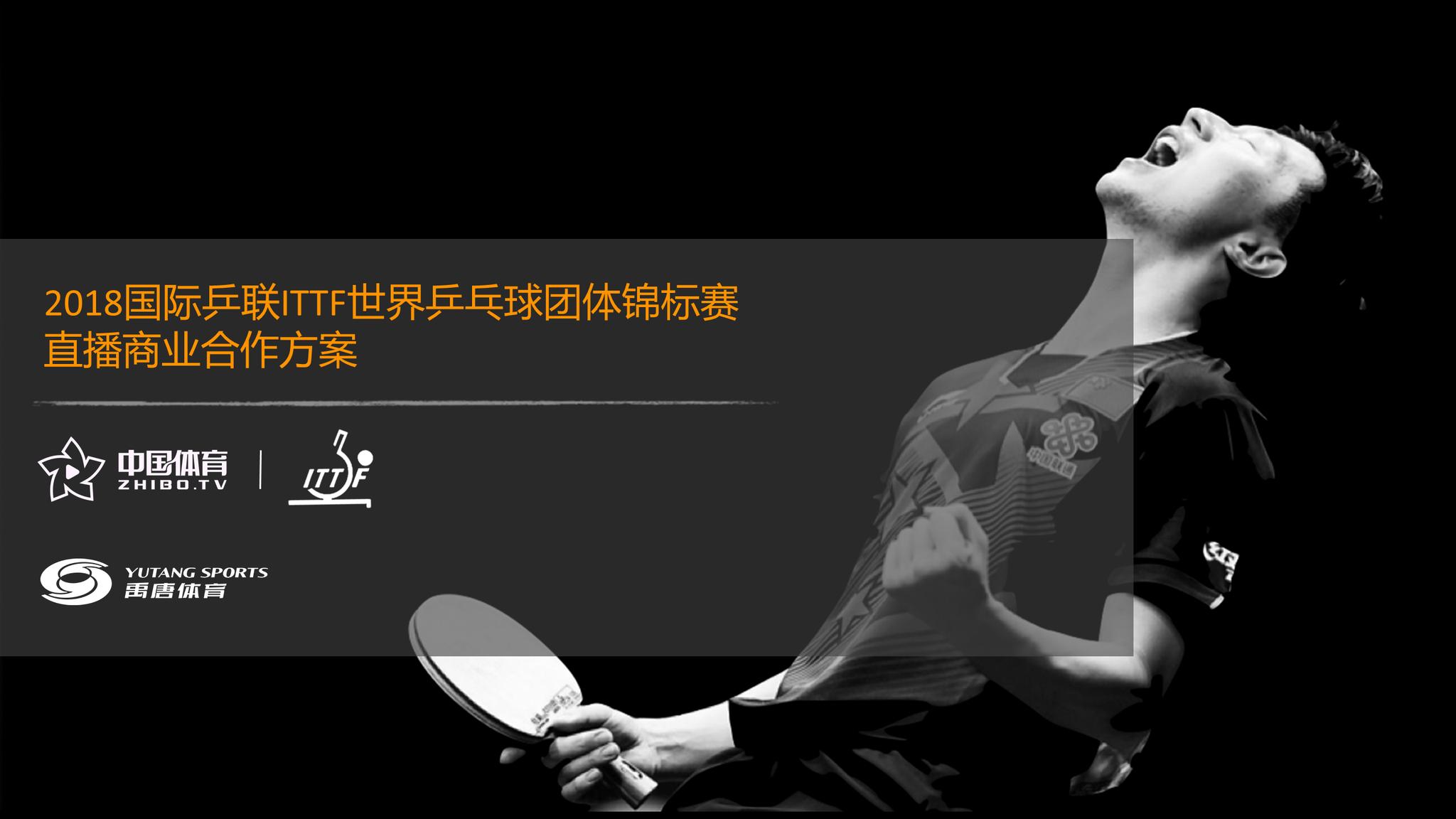 2018国际乒联ittf世界乒乓球团体锦标赛直播商业合作方案
