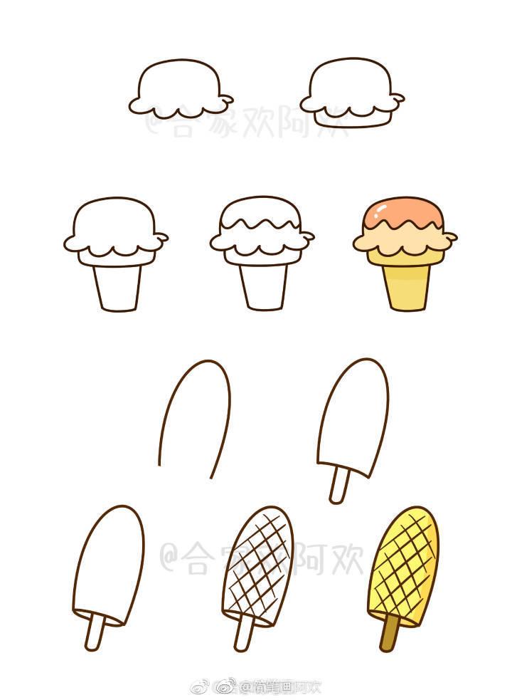 冰淇淋的画法步骤
