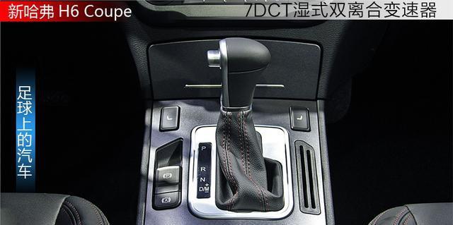 外观与动力全面革新,新哈弗H6 Coupe亮相