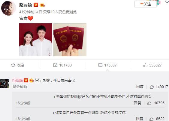 """赵丽颖冯绍峰公开婚讯造成微博""""瘫痪"""",两人微博下第一热评吸睛"""