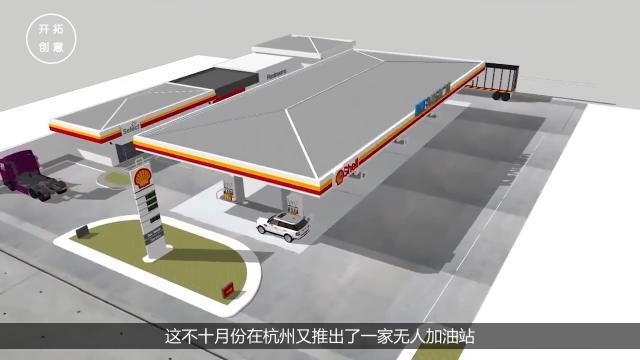 马云新研发, 建设首座无人加油站开始运营, 这加油设备太牛了