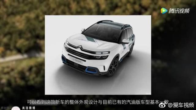 雪铁龙天逸PHEV概念车官图,曝宝骏新SUV CN210S细节图。