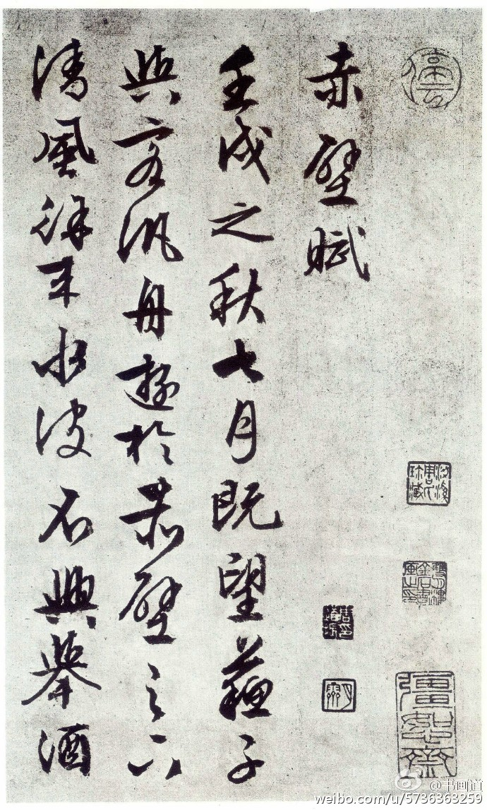 文徵明《草书赤壁赋》嘉靖三十七年(公元/