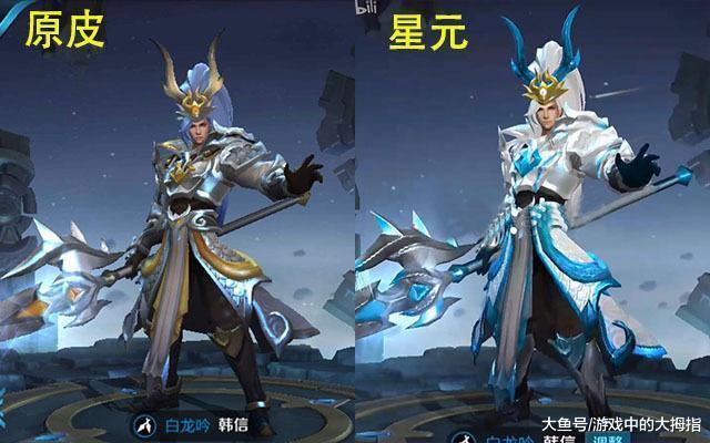 王者荣耀: 韩信白龙吟和李白千年之狐星元皮肤, 玩家