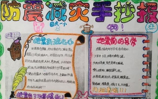 小学生防震减灾手抄报资料 预防地震的手抄报图片