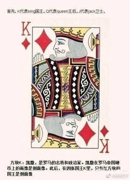 扑克里花牌的12个历史人物和故事,你了解吗? 来涨姿势!_新浪看点