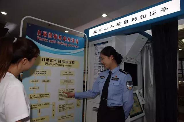 """北京出入境推出20余项便民措施,实现办证""""只跑一次"""""""