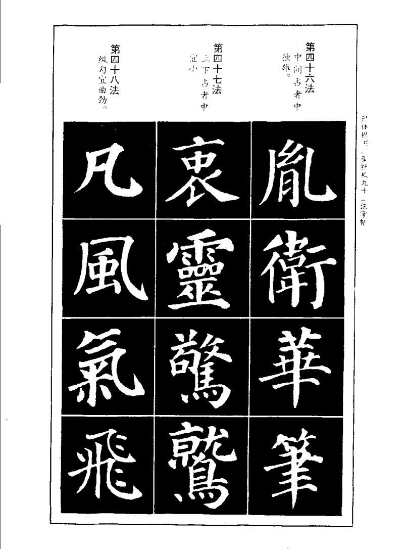 颜体楷书间架结构九十二法字帖(2.0)