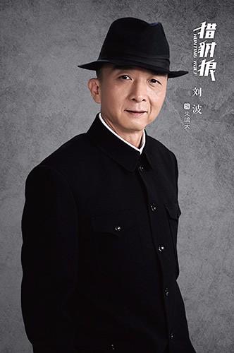 《猎豺狼》收官 刘波变身特工上演正与邪较量