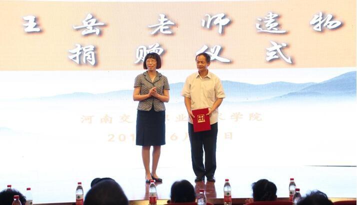 著名作曲家王岳遗物捐赠仪式在河南交院举行