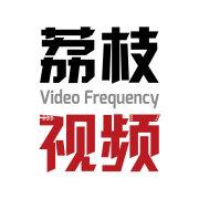 JSTV荔枝视频