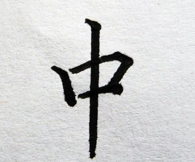 跟黄自元学硬笔书法间架结构(二十六)