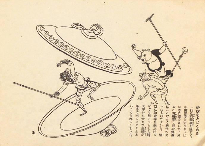 绘画| 日本niō mizushima画的《西游记》_新浪看点图片