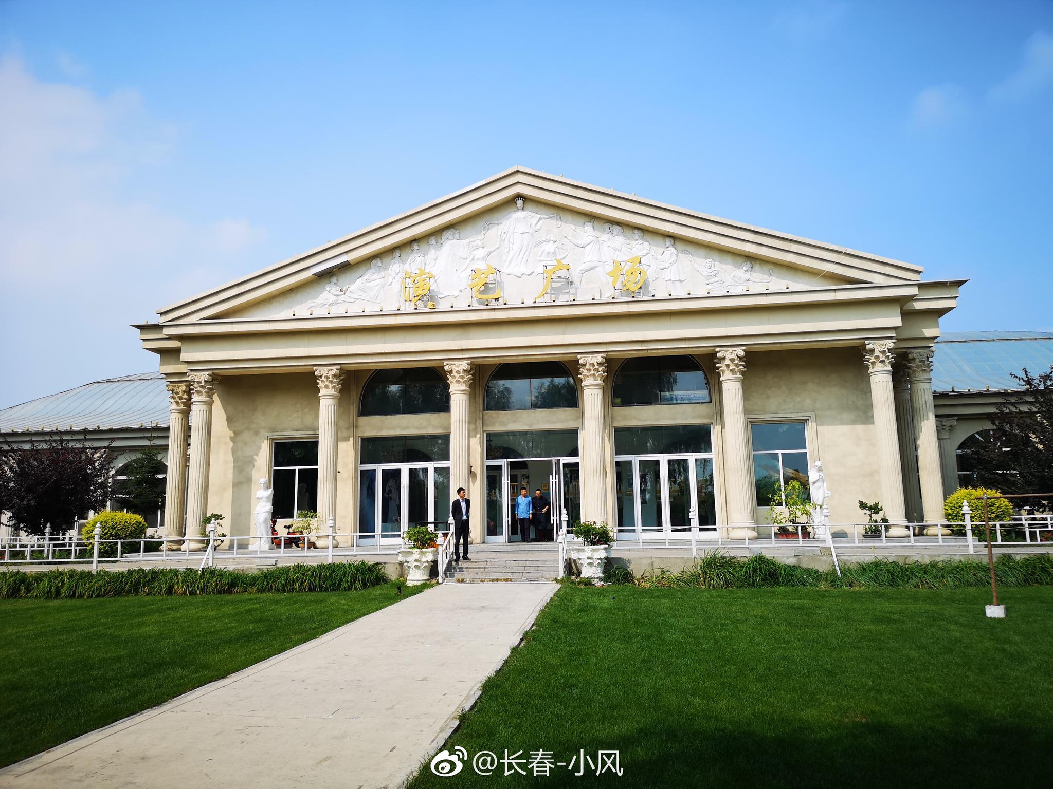 长春关东文化园
