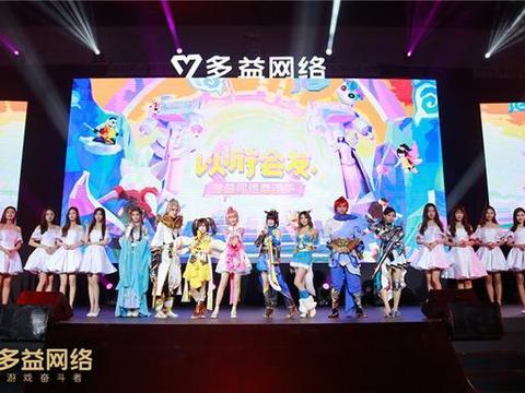 以游会友 2018多益网络嘉年华开启游戏社交狂欢之旅