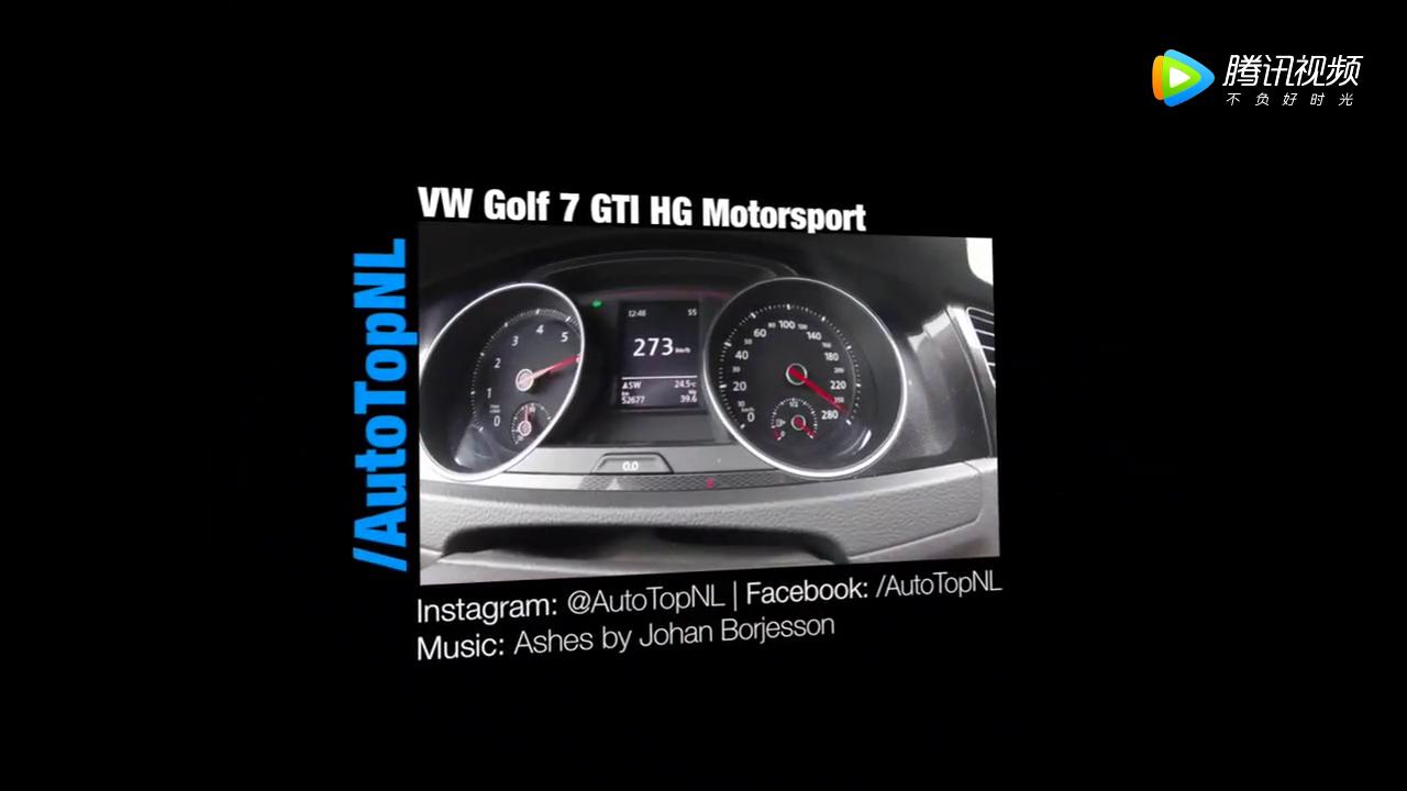 大众高尔夫GTI MK7极速测试,速度爆表了