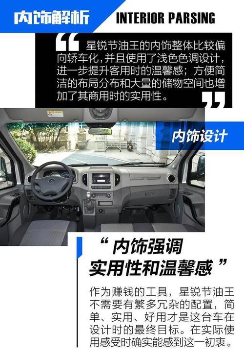 """""""省""""字至上 抢先试驾江淮星锐节油王"""
