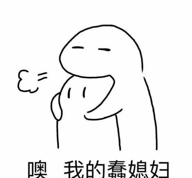 斗图:撩人的表情包有了,就差对象了图片