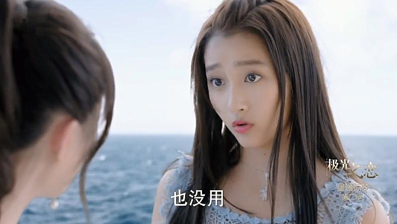 《极光之恋》关晓彤抠图穿帮!马可掉海情节太假,游泳池当大海!图片