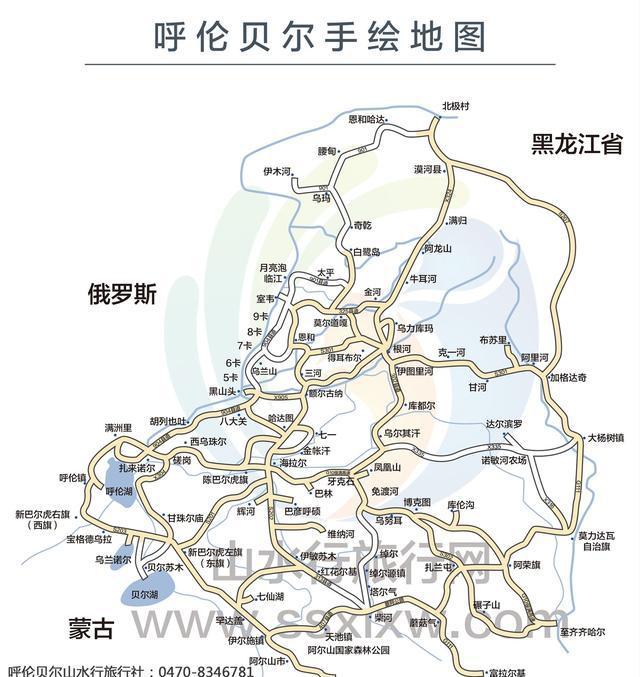 呼伦贝尔旅游手绘地图