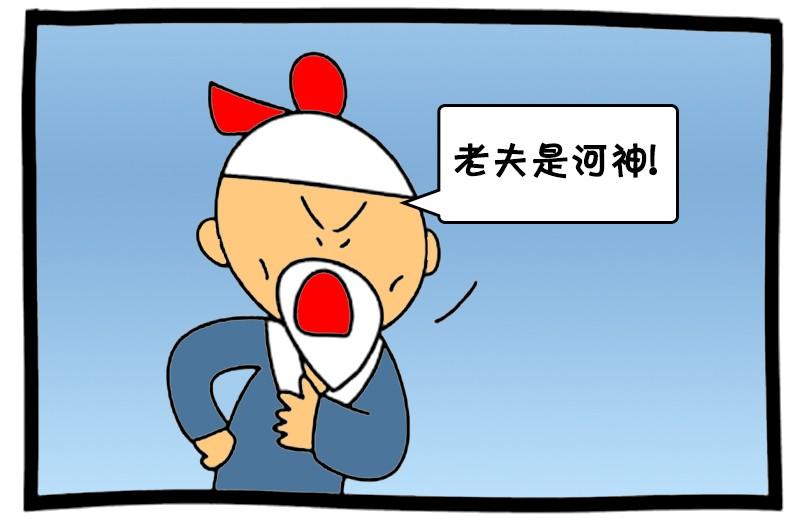 搞笑漫画:漫画把河神拦下来大骂先生_牛郎国王图片