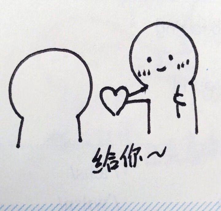 送给男友的手绘图片
