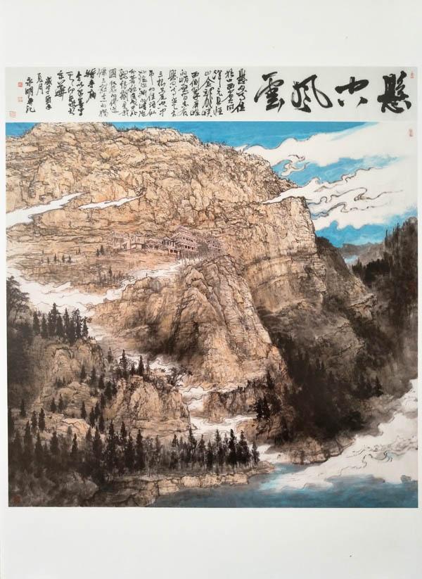 """作品《悬空风云》入围2017""""尚意""""全国中国画作品展图片"""