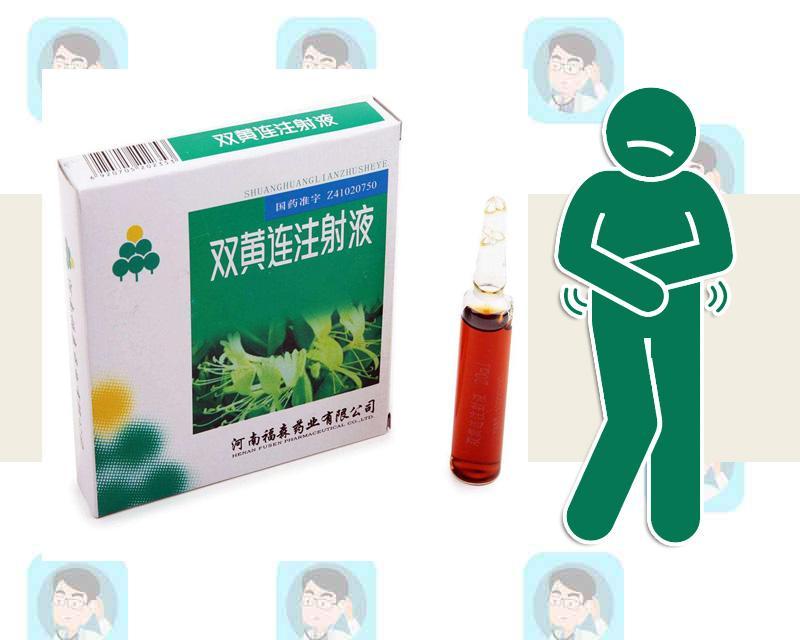 用了十几年的双黄连注射液,为何突然被药监局宣布儿童禁用?瑞马面粉厂图片