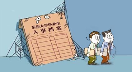 """办得爽专家解析:""""档案无用论"""""""