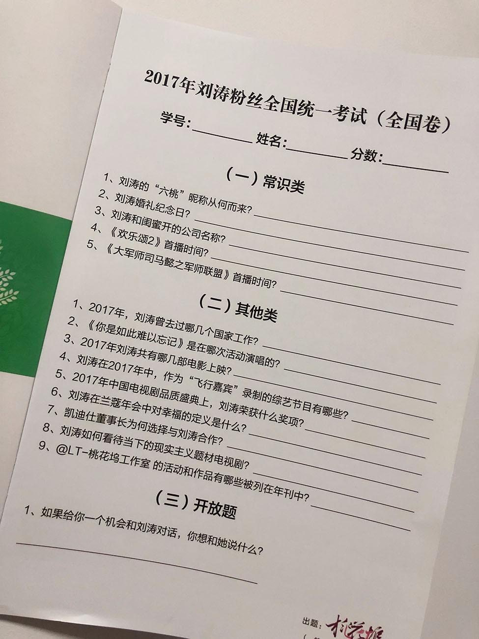 刘涛收到粉丝考试试卷 惊叹粉丝神操作