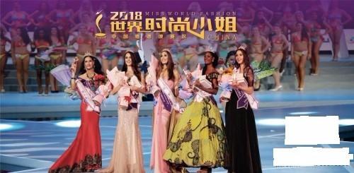 2018世界时尚小姐粤港澳大赛全面启动