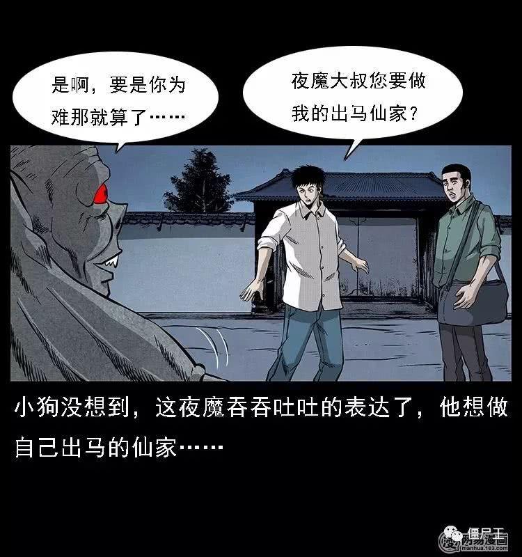 幽冥漫画:恐怖诡匠之尸首漫画-幻想王a漫画全集黄金僵尸下载计划图片