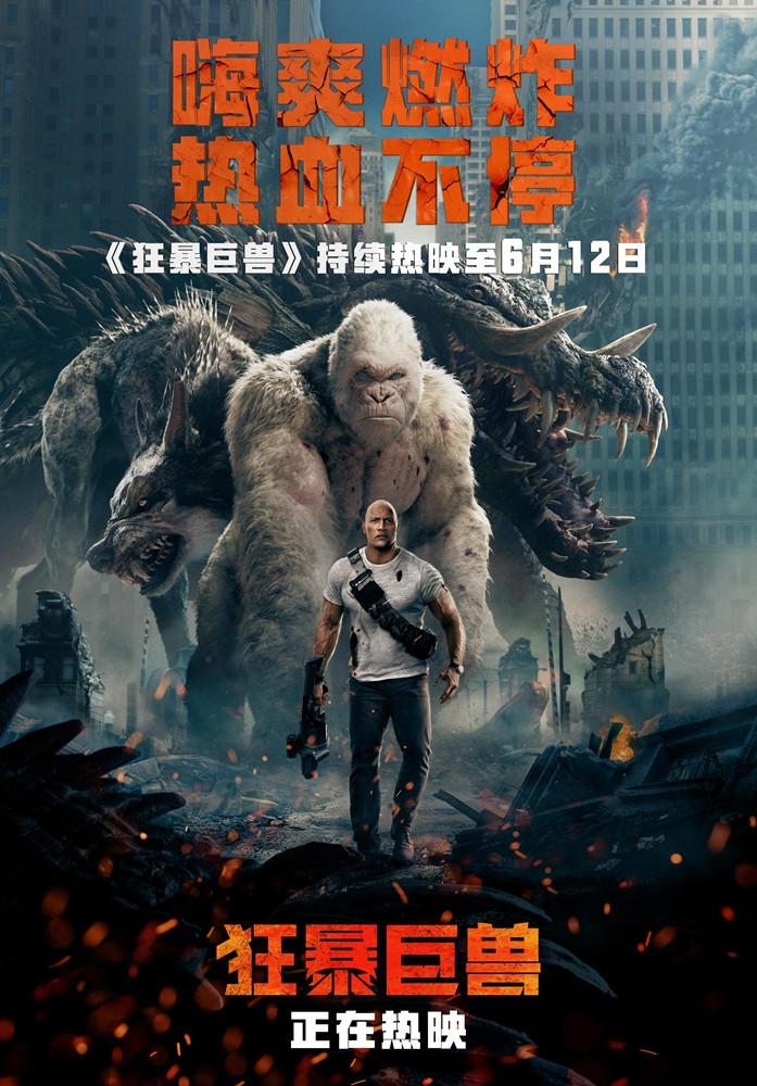 《狂暴巨兽》上映延至6月12日 票房近10亿热度不减!