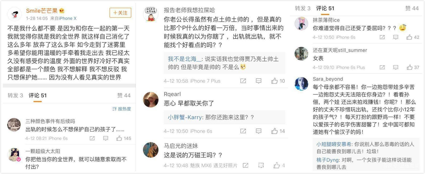 李小璐小号的这些抱怨,在贾乃亮第二次声明中都得到了印证