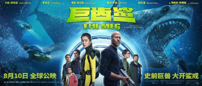 《巨齿鲨》:为中国观众定制的伪美国大片