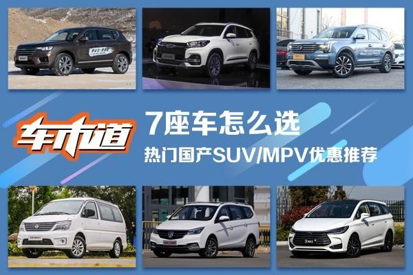 谁更实用 高性价比国产7座SUV/MPV如何选