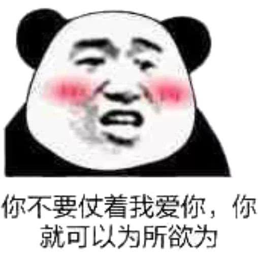 (熊猫人)图片