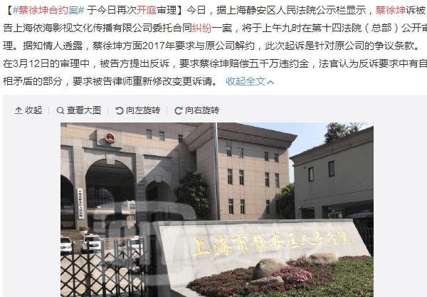 蔡徐坤合约案于今日再次开庭审理,支持蔡徐坤合法维权