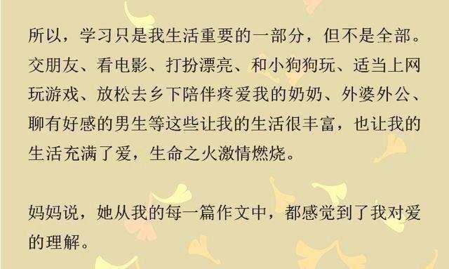 《楚凌岚学霸宝典》_一位清华735分美女学霸:给中国父母的8个忠告,让多少