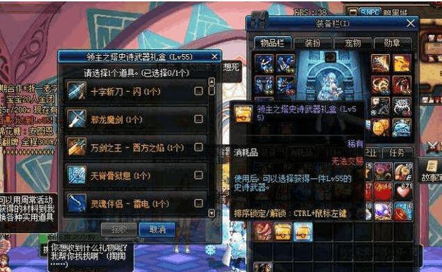 DNF: 领主之塔改版后武器礼盒一览