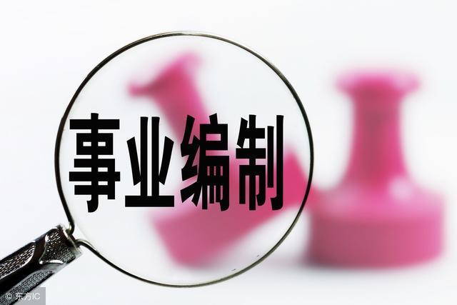 2019公务员考试,公务员和事业单位有区别视频杨晓川图片