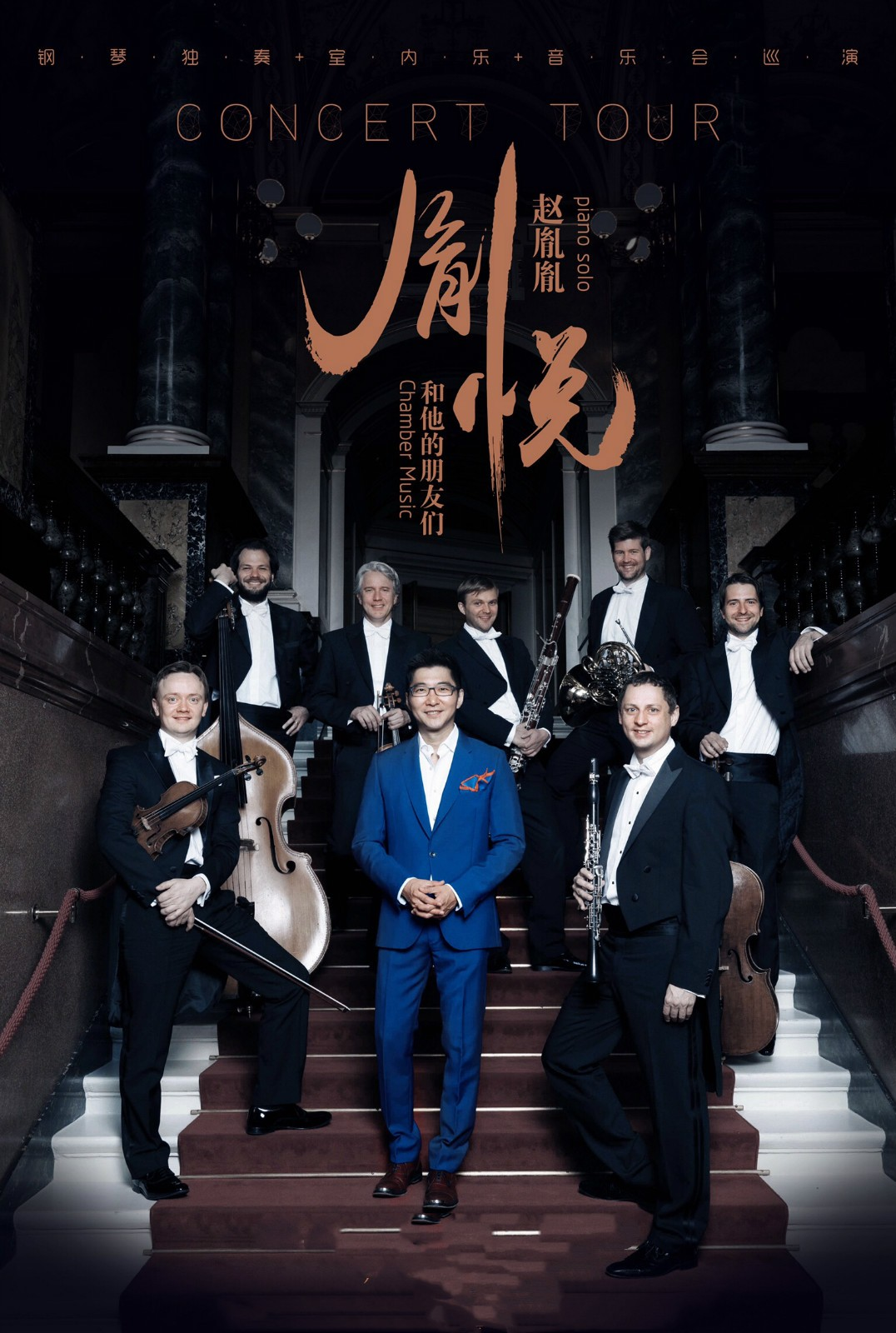 赵胤胤古典音乐会巡演走进广州 签售会上限量版专辑被抢购一空