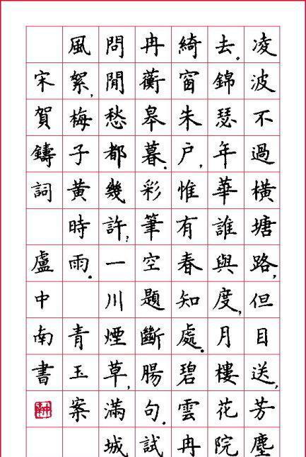 庞中华老师才兴起了硬笔书法热,相信很多70后,80后都练过庞老师的字.图片