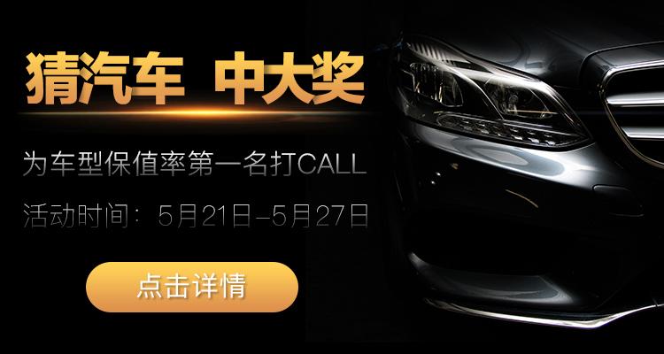 #神预测# 预测汽车保值率 分享10000元京东卡!