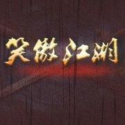 江湖电影梦