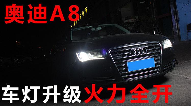 奥迪A8改灯升级车灯火力全开