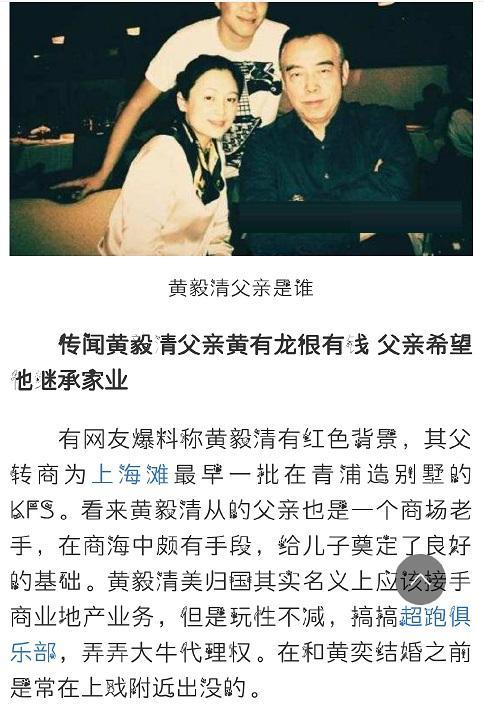黄毅清父母背景神秘,网传其和父母合影,原来是和陈凯歌夫妇合影