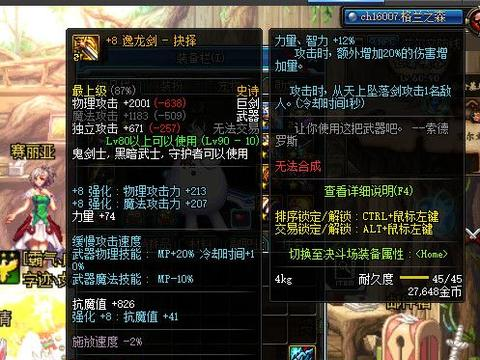 DNF:鬼剑士自制武器必选逸龙剑,一换出来就上了锻8,真舒服