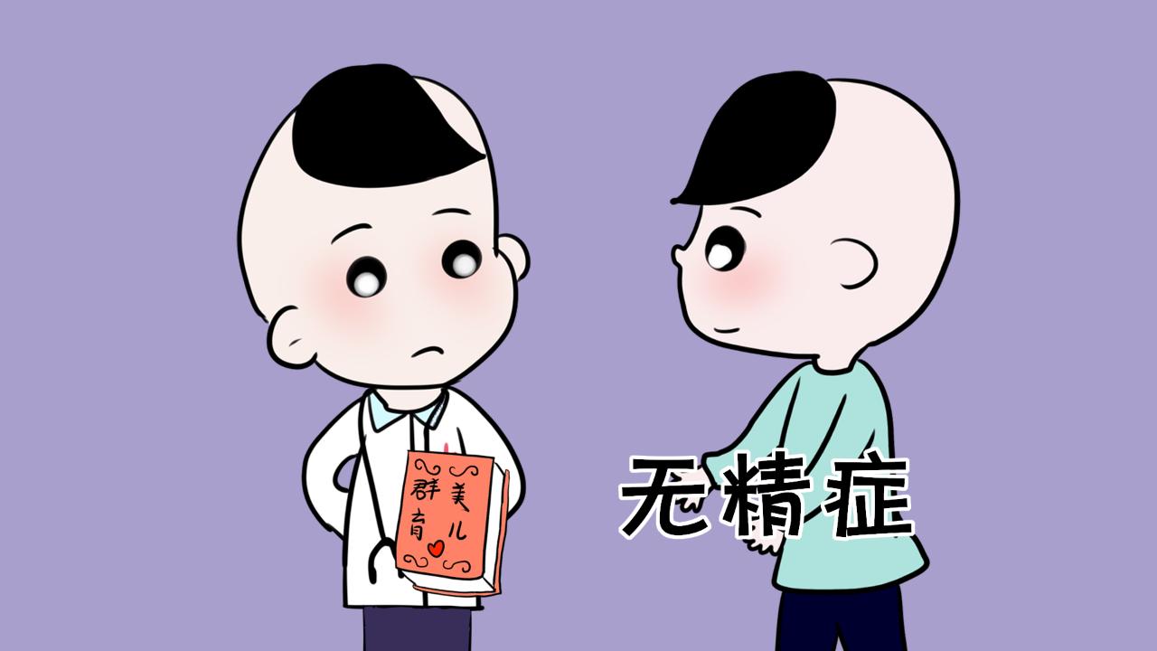 北京治疗无精症医院哪里好?